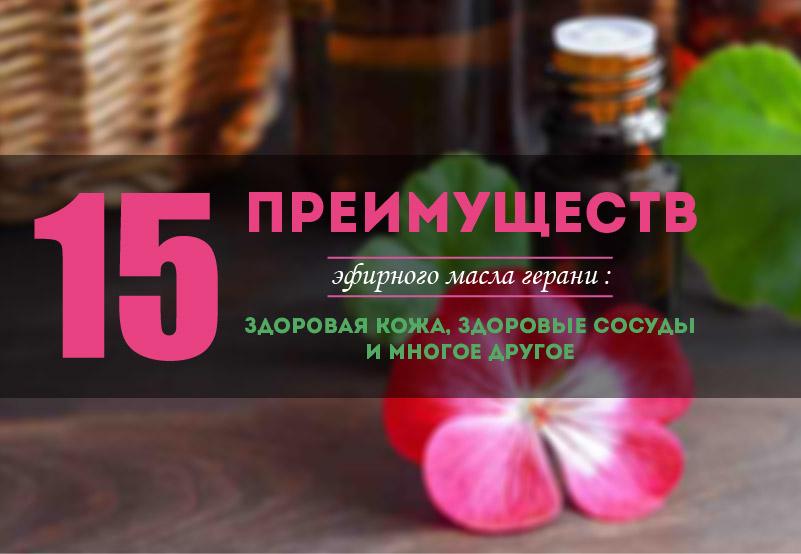 efirnoe-maslo-gerani-svoistva-i-primenenie-01.jpg